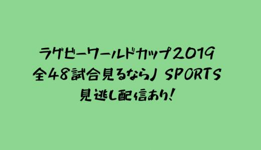ラグビーワールドカップ2019全48試合見るなら「JSPORTS」がオススメ!見逃し配信&スマホ・タブレットで見れる動画配信サービスも紹介!【iOS・Android】
