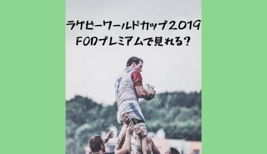 ラグビーワールドカップ2019大会はFOD(フジテレビオンデマンド)で見れる?【無料視聴の方法も紹介】