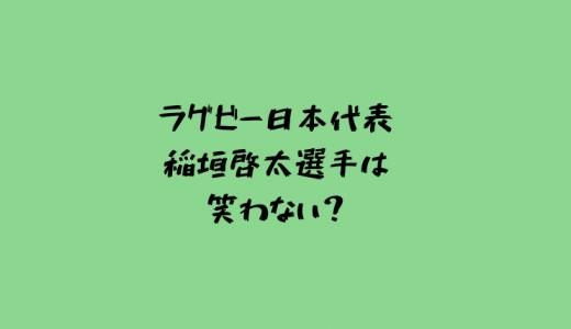 ラグビーの稲垣啓太選手は本当に笑わない?使ってるサプリ、ポジションは?【ワールドカップ日本代表】