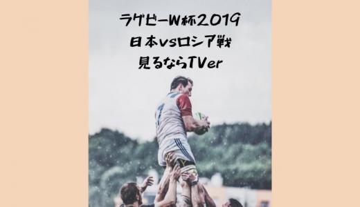 【見逃した方必見】ラグビーW杯2019 日本対ロシア戦を見るなら「TVer」がオススメ!無料でサクっと見れる!