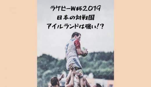 【ラグビーW杯2019】日本の対戦相手「アイルランド」の強さはプールA最強?注目選手は2人!