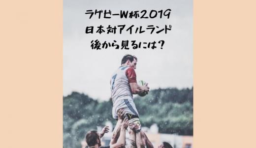【見逃した人必見】日本対アイルランド戦を後から見る方法は? ラグビーW杯2019