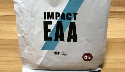 マイプロテイン「IMPACT EAA」コーラ味レビュー!クーポンで安く買える!