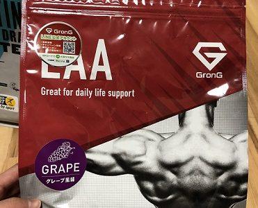 GronG(グロング)EAAグレープ味レビュー!味・コスパ・悪い口コミは本当か検証!