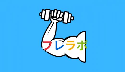 【カーボ】筋トレ中のドリンクには糖質を入れよう!スタミナ切れにも最適!