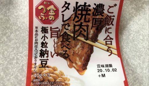 ミツカン焼肉タレで食べる納豆の口コミ検証レビュー!カロリー・糖質量は?