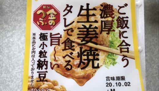 ミツカン生姜焼タレで食べる納豆の口コミ検証レビュー!カロリー・糖質量は?